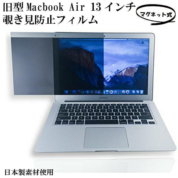 13.3インチ のぞき見防止フィルム 旧型MacBook Air13 覗き見防止フィルター 磁石式 左右30度から保護 ブルーライト30%カット目の保護 アンチグレア マックブックエアー 13インチ 13.3型