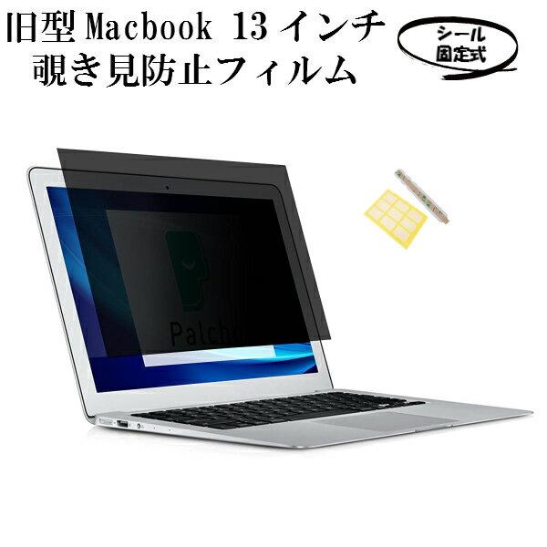 旧型MacBook Air 13インチ のぞき見防止フィルム 覗き見防止フィルター シール固定式 左右30度から保護 ブルーライト30%カット目の保護 プライバシースクリーン アンチグレア