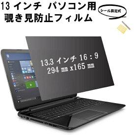13.3インチ ノートパソコン用(16:9) 覗き見防止 のぞき見防止 プライバシーフィルター スクリーン ブルーライトカット PC用