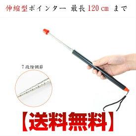 伸縮棒 伸縮式 指示棒 ロングサイズ 120cm ポインター ハンドポインター 最大延長120cmまで ロング 携帯型 パワーポインターやレーザーポインターの替りに最適