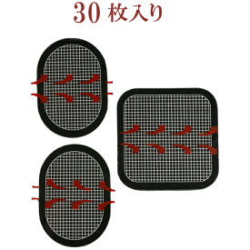 非純正品 EMS 互換 腹筋用パッド30枚セット(3枚x10個セット)forエボリューション用/プレミアム/アブベルト/対応交換用パッド/フィギュラ/フレックス/ジムボディ/MAX/ジェルパッド/システムプラス/