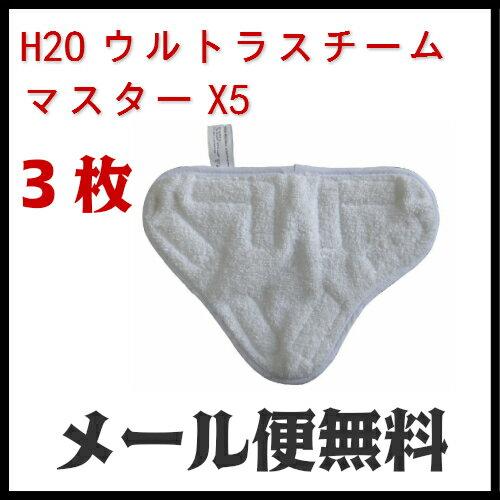 [メール便送料無料:3枚セット]H2OウルトラスチームマスターX5 マイクロファイバーパッド /交換パッド 取り替えパッド スチームモップ 互換モップ 対応パット