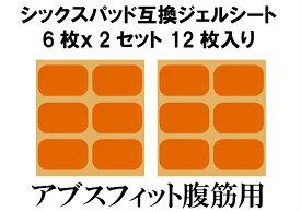 シックスパッド ジェルシート互換 SIXPAD 12枚 専用パッド交換パット・腹筋.Abs Fit(アブズフィット.アブズフィット2)12枚