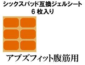 シックスパッド ジェルシート SIXPAD 互換 6枚 専用パッド 交換パット・腹筋.Abs Fit(アブズフィット.アブズフィット2)