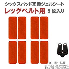 シックスパッド ジェルシート レッグベルト用 8枚入り 互換 交換 for SIXPAD Leg Belt 高電導 ジェルパッド EMS パット 粘着 貼り シックス SIX PAD 脚 太もも用 あし ふくらはぎ セット販売