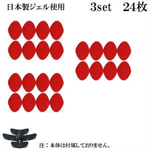 非純正品 日本製ジェル 互換ジェルシート パッド ジェル for Rizap 3D Shaper 3D Core用 8枚入x3セット 互換 交換 高電導 ジェルパッド EMS パット 粘着 貼り ライザップ シェイパー コア 腹筋用 ベルト