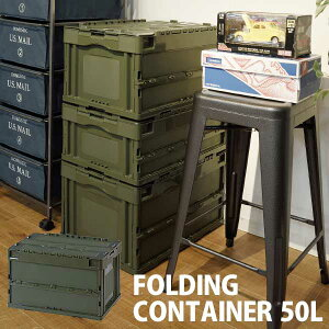 FOLDING CONTAINER フォールデイングコンテナ50L フォールデイングコンテナ 折りたたみコンテナ カゴ ボックス スタッキング 収納 ミリタリー