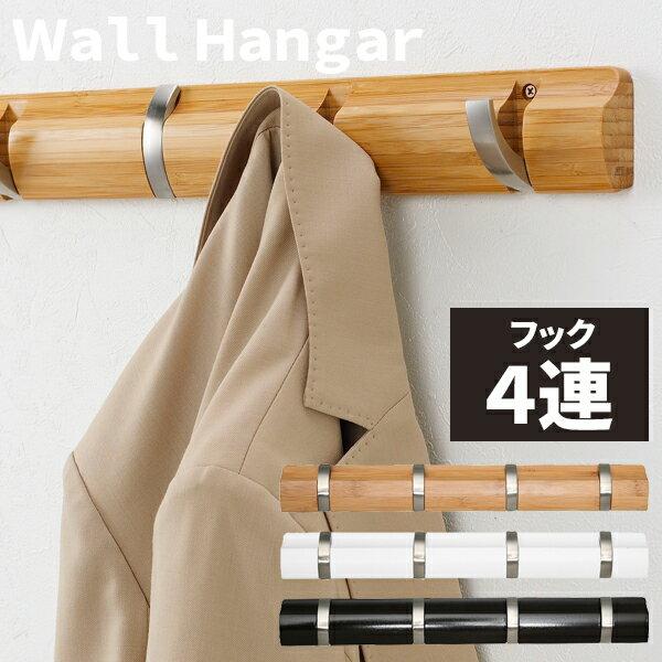 【ポイント10倍】4連ウォールハンガー 壁掛けハンガー 壁面 コートハンガー コート掛け スーツ掛け 省スペース フック 木製 玄関 スッキリ おしゃれ 収納 木目 W4HOOK