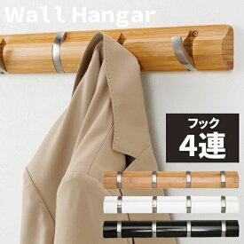 4連ウォールハンガー 壁掛けハンガー 壁面 コートハンガー コート掛け スーツ掛け 省スペース フック 木製 玄関 スッキリ おしゃれ 収納 木目 W4HOOK
