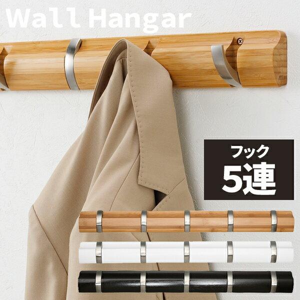 【ポイント10倍】5連ウォールハンガー 壁掛けハンガー 壁面 コートハンガー コート掛け スーツ掛け 省スペース フック 木製 玄関 スッキリ おしゃれ 収納 木目 W5HOOK