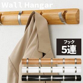 【ポイント3倍】5連ウォールハンガー 壁掛けハンガー 壁面 コートハンガー コート掛け スーツ掛け 省スペース フック 木製 玄関 スッキリ おしゃれ 収納 木目 W5HOOK