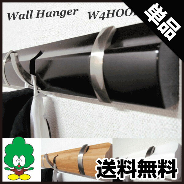 ハンガー壁掛けハンガー ウォールハンガー フック4連コートハンガー コート掛け 木製 ウォールハンガー 玄関でもスッキリ おしゃれ 収納 木目《W4HOOK》送料無料
