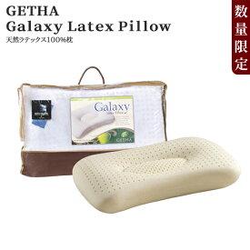 【数量限定】Getha Galaxy Latex Pillow ラテックス ギャラクシーピロー (60000600) 枕 まくら 高反発 快眠