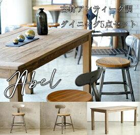 D5点セット ABEL アーベル160ダイニングテーブル+1281チェア×4 クリア アンティーク調 5点セット 古材のテーブルとスチールチェア 素材感を大切にしたダイニングセットです インダストリアルな趣で天然無垢材を使用した本格派チェア 古材を使用した風情のあるテーブル