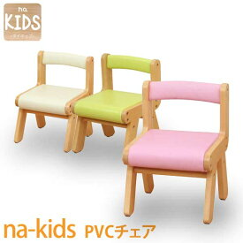 na-kids PVCチェア ネイキッズ 子供家具 キッズ家具 子供部屋 いす イス チェア 子供用いす