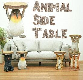 アニマルサイドテーブル ペンギン パンサー ミーアキャット コアラ クマ ブルドッグ タイガー ホワイトウルフ フレンチブルドッグ 小ぶりなサイズで使いやすくナイトテーブル、玄関のアクセントとしても大活躍 細部まで丁寧に作られ彩色は手作業仕上げ 耐荷重20kg