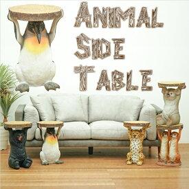 アニマルサイドテーブル 白くま ジャックラッセルテリア マンチカン 猫 エレファント ゾウ オランウータン 小ぶりなサイズで使いやすくナイトテーブル、玄関のアクセントとしても大活躍 細部まで丁寧に作られ彩色は手作業仕上げ 耐荷重20kg