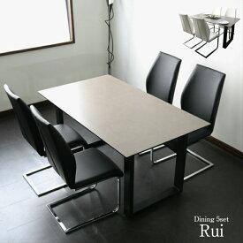 ダイニングテーブルセット セラミック セラミックテーブル 150cm幅 ダイニングテーブル 4人掛け モダン 食卓 ダイニング5点セット 強化ガラス PVC DTルイーズ×1 DCヘンリー×4