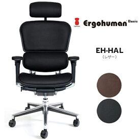 【ポイント5倍】【メーカー直送】エルゴヒューマン ベーシック ハイタイプ (レザー) EH-HAL 高機能オフィスチェア Ergohuman