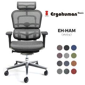 【ポイント5倍】【メーカー直送】エルゴヒューマン ベーシック ハイタイプ (メッシュ) EH-HAM 高機能オフィスチェア Ergohuman