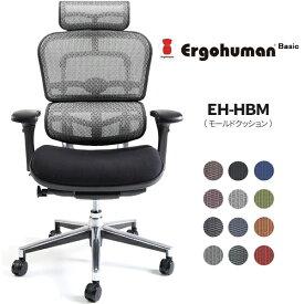 【ポイント5倍】【メーカー直送】エルゴヒューマン ベーシック ハイタイプ (モールドクッション) EH-HBM 高機能オフィスチェア Ergohuman