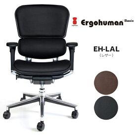 【ポイント5倍】【メーカー直送】エルゴヒューマン ベーシック ロータイプ (レザー) EH-LAL 高機能オフィスチェア Ergohuman