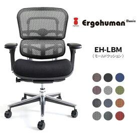 【ポイント5倍】【メーカー直送】エルゴヒューマン ベーシック ロータイプ (モールドクッション) EH-LBM 高機能オフィスチェア Ergohuman