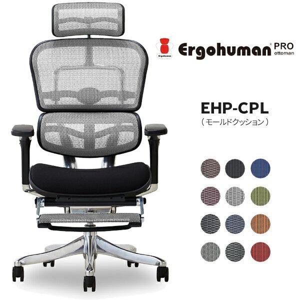 【メーカー直送】エルゴヒューマン プロ オットマン (モールドクッション) EHP-CPL【代引不可】