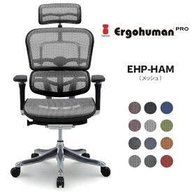 【ポイント5倍】【メーカー直送】エルゴヒューマン プロ ハイタイプ (メッシュ) EHP-HAM 高機能オフィスチェア Ergohuman