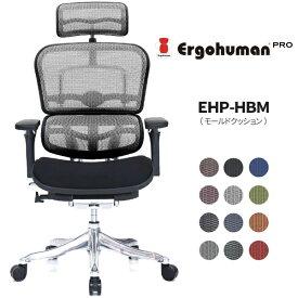 【ポイント5倍】【メーカー直送】エルゴヒューマン プロ ハイタイプ (モールドクッション) EHP-HBM 高機能オフィスチェア Ergohuman