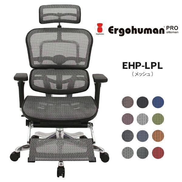 【メーカー直送】エルゴヒューマン プロ オットマン (メッシュ) EHP-LPL【代引不可】