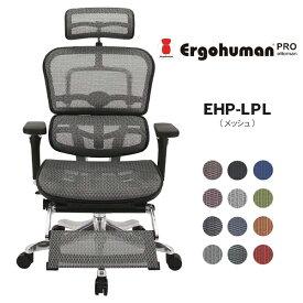 【ポイント5倍】【メーカー直送】エルゴヒューマン プロ オットマン (メッシュ) EHP-LPL 高機能オフィスチェア Ergohuman