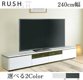 240幅 TVボード ラッシュ RUSH シギヤマ家具工業製 ハイグロスの光沢が美しい高級感のあるTVボードです 一部にガラスを取り入れリモコン操作が可能に 引出は全てスライドレール仕様 コンセント付き