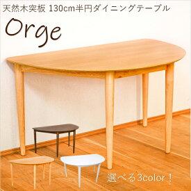 オルガ テーブル ダイニングテーブル 半円テーブル カフェテーブル 幅130cm 天然突板 簡単組立 オーク ラバーウッド