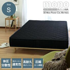 S mono モノ 3Dメッシュ ポケットコイルマットレス ブラック マットのみ シングル モノトーン マットレス マット ポケットコイル 真空圧縮