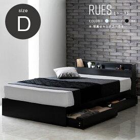 Dベッド RUES ルース フレームのみ ダブルサイズ シンプル 多機能ベッド 棚付き 2口コンセント 引出し2杯 左右付け替え可能 ホワイト ブラック モノトーン おしゃれ シック
