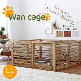 Wancage+ ワンケージプラス LLサイズ 天然木のルーバーデザイン ペット用ケージ 引き戸式 木目がキレイなタモ材を使用 簡単組立 シンプル