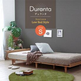 Sベッド Duranta デュランタ 北欧ローベッドフレーム フレームのみ シングルベッド ベッドフレーム ロータイプ すのこ コンセント