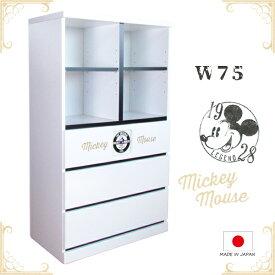 75cm クラス ミッキー ハイチェスト OP ディズニー (1564724) タンス 木製 日本製 完成品