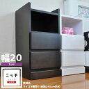 幅20 エッセ ナイトテーブル 完成品 日本製 コンセント2口 引出し サイドテーブル ベッドサイド 木製 W20