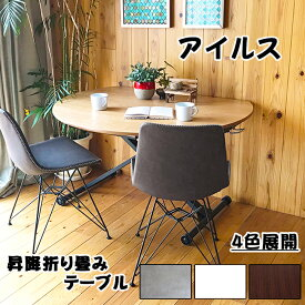 AILS アイルス 昇降テーブル 折り畳みテーブル ガス圧式 キャスター付きだから掃除もラクラク ダイニングテーブルとしても使用可能