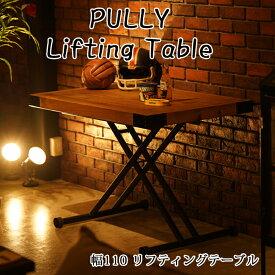 110 昇降テーブル プーリー リフティングテーブル ガス圧式 無段階 ヴィンテージ テーブル