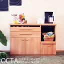 OCTAオクタキッチンカウンター120 カウンター キッチン収納 作業台 家電収納 レンジ収納 北欧 オーク 完成品 国産 日…