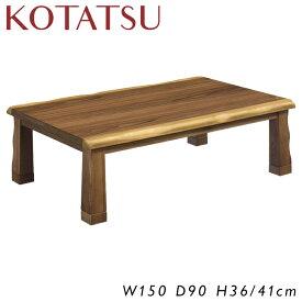 150cm こたつ Craft2 継ぎ脚付き ウォールナット突板 家具調 座敷テーブル 座卓 長方形 コタツ 炬燵
