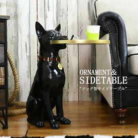 ドッグ型サイドテーブル 犬型サイドテーブル ドッグテーブル犬テーブル インテリア雑貨 サイドテーブル