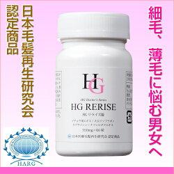 【医療機関専売品】HGドクターズヘアケアシリーズHGリライズ錠