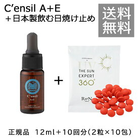 【特典付き】センシルA+E ミニ(2ml) ホワイトケア ハリ・つや 正規品 ビタミンA レチノール ビタミンE ドクターズコスメ 浸透率92%技術 オバジ