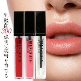 【送料無料】R&N リップエキスパート24 全3色(リップ美容液) 美肌菌300億個配合 ラシャスリップ リッププランパー