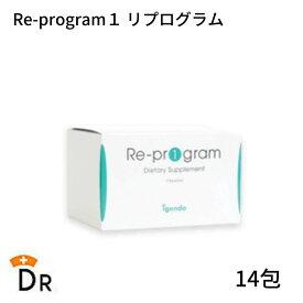 Re-program1 リプログラム(14包) 体内再プログラム栄養療法 断食 ファスティング