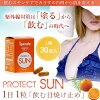 Now only presents with sunscreen protects an 30 grain with &SPF90 gel (heliokea) ★ drinking and toccet enabled high-quality vitamin C Supplement 7-Rosemary leaf extract citrus fruit extracts domestic minimum capsules 10P28Sep16